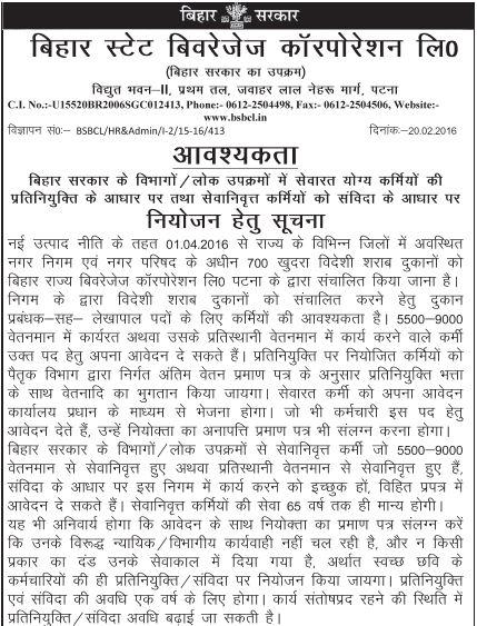 BSBCL Recruitment 2016, Bihar Lekhpal Manager Vacancy Notification