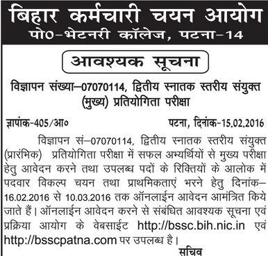 Bihar BSSC CGL Mains Exam Date 2016 www.bsscpatna.com